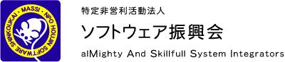 特定非営利活動法人 ソフトウェア振興会 alMight And Skillfull System Integrators